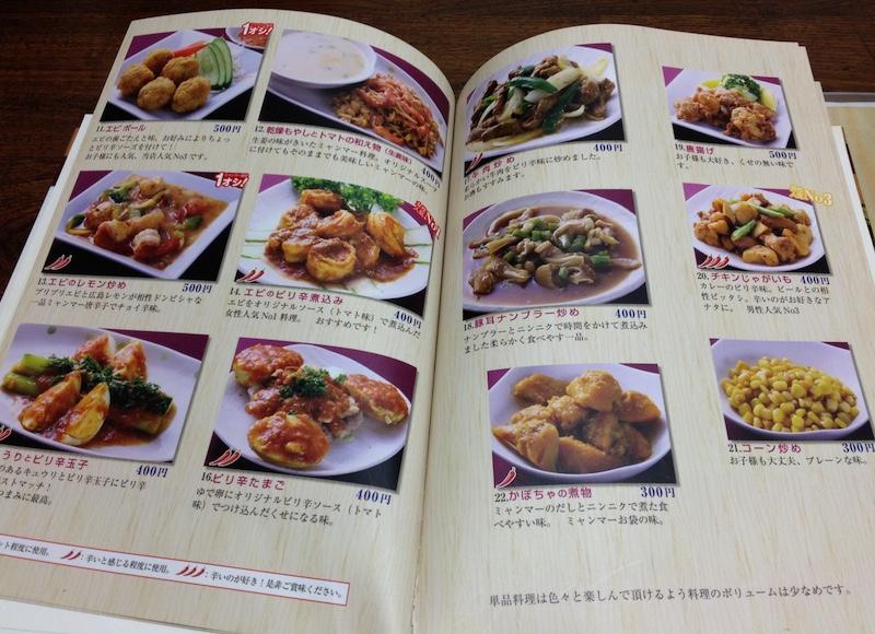 ミャンマー食堂メニュー2