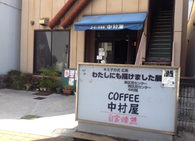 広島の中村屋