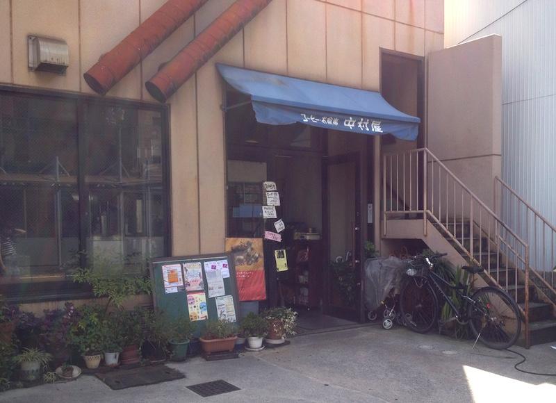 レトロ喫茶中村屋