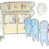 三原で1番人気のラーメン屋「来々軒」にやっと行って来た。