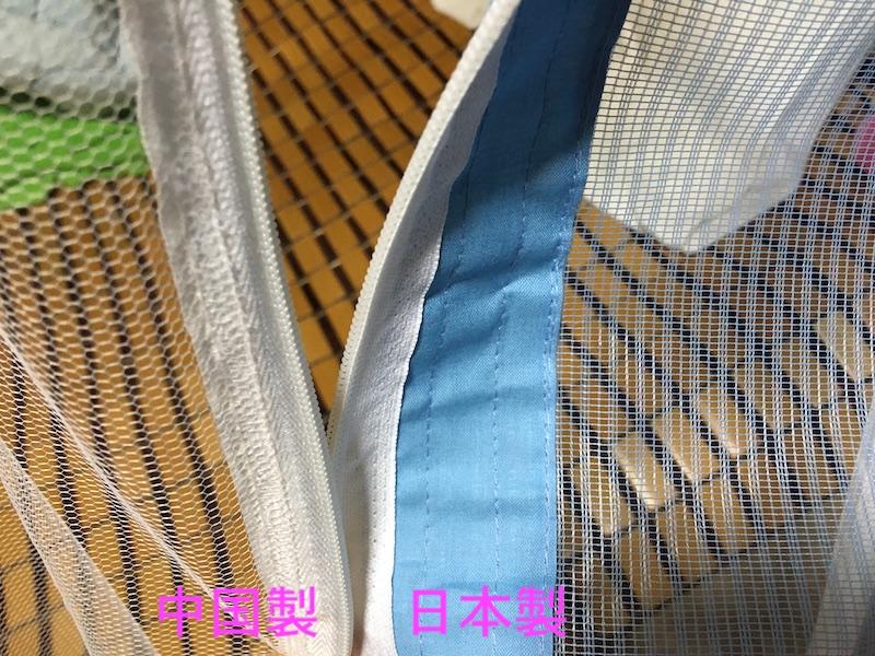 中国製と日本製の蚊帳を比較