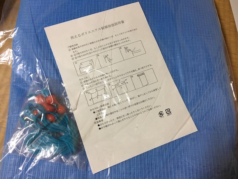 日本製の蚊帳を買った
