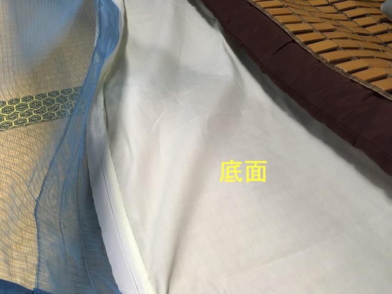 日本製蚊帳の底面